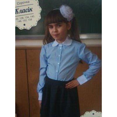 Блуза школьная для девочки Классик голубая