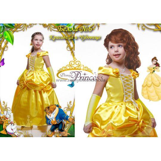 Карнавальный костюм Принцесса Бэль  (Красавица и Чудовище)