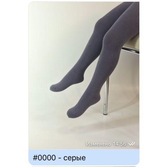 Колготы детские 0000 серые